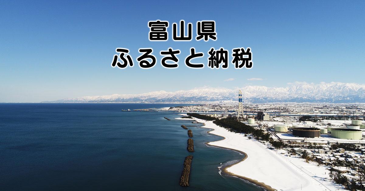 【ふるさと納税 富山】市町村別の返礼品と納税額ランキング!