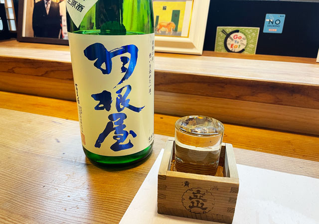 富山の酒蔵「富美菊酒造」の日本酒「羽根屋 原酒」