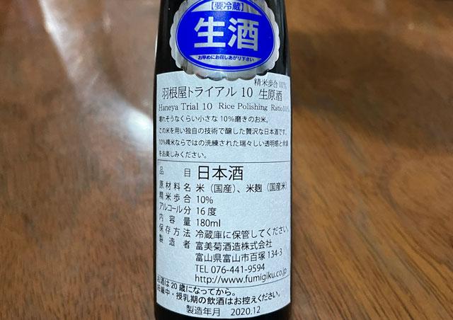 富山市の酒蔵富美菊酒造の日本酒「羽根屋トライアル10(Haneya Trial10)」の原材料や日本酒度など