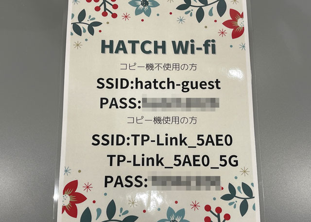 富山市中央通りのコワーキングスペース&シェアオフィス「ハッチ HTACH」のWi-Fi