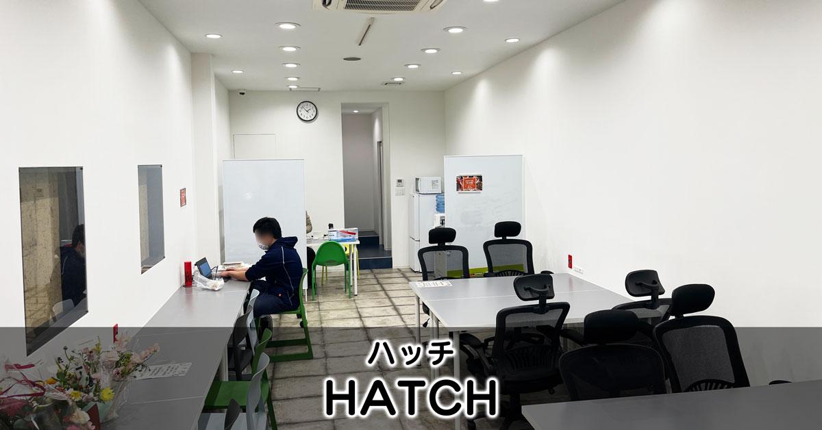 【ハッチ HTACH】富山市中央通りのコワーキングスペース&シェアオフィス!