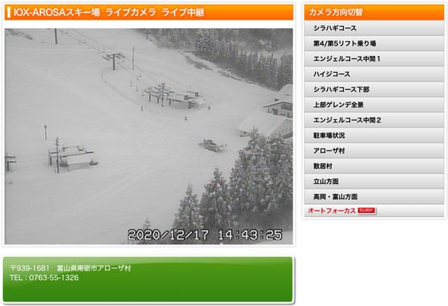 富山県南砺市のスキー場イオックスアローザのライブカメラ