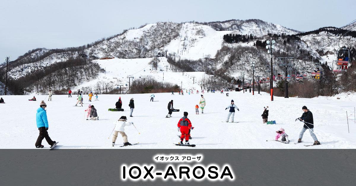 【イオックスアローザ】南砺市の人気スキー場【リフト券・ゲレンデ・アクセス】