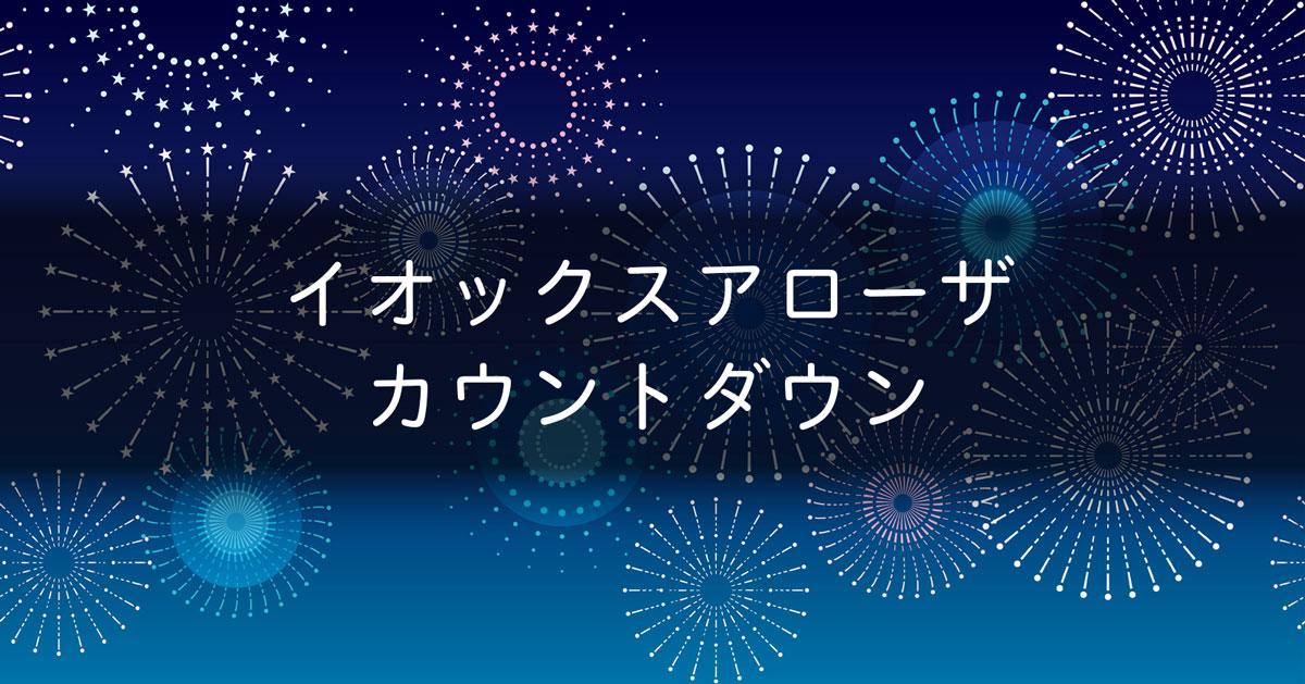 【イオックスアローザカウントダウン】音楽花火とカップルシートで年越し!