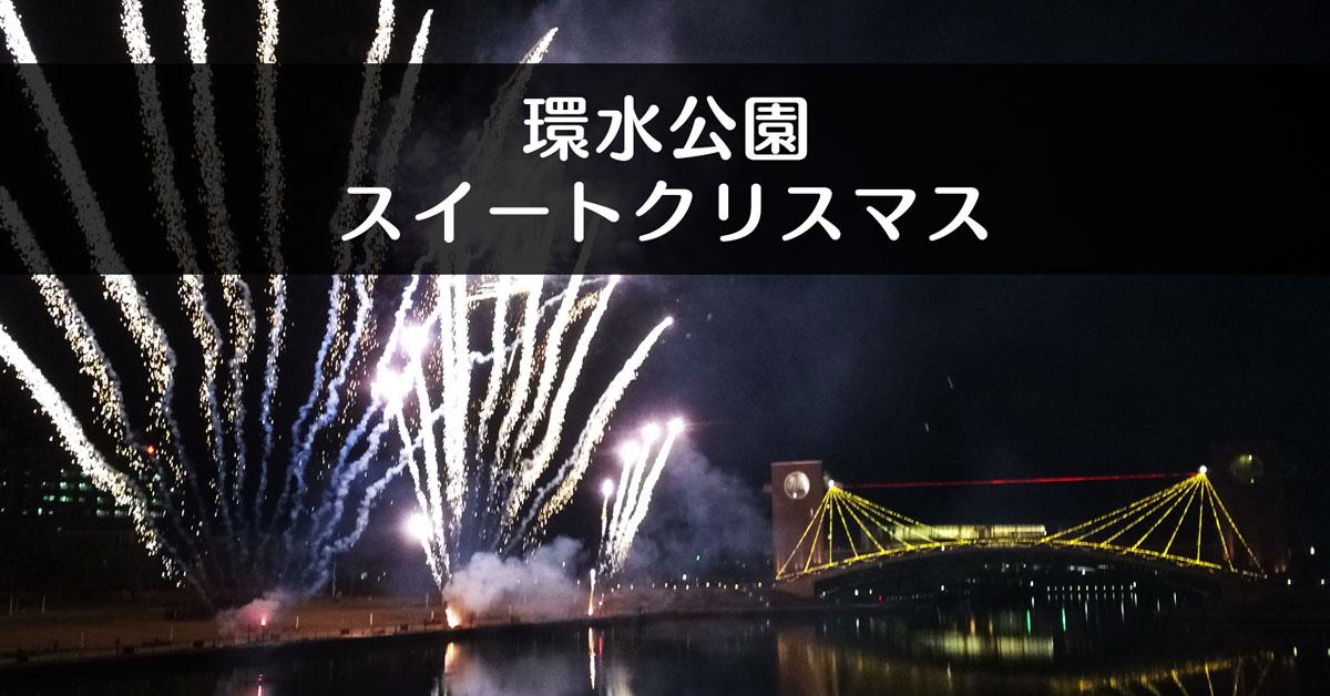 【環水公園スイートクリスマス】花火やクルーズ、スペシャルライブで特別な日を!
