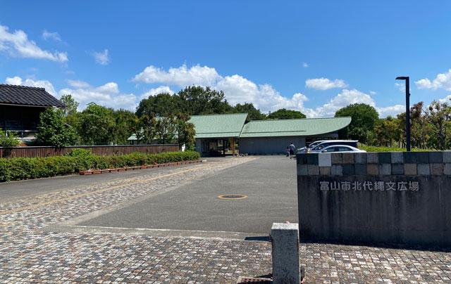 富山市呉羽丘陵の「北代遺跡」の跡地にある「北代縄文広場」の駐車場
