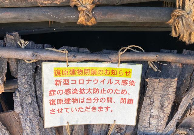富山市呉羽丘陵の「北代遺跡」の跡地にある「北代縄文広場」、新型コロナで閉鎖