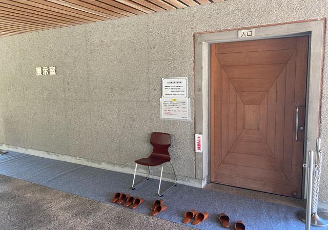富山市呉羽丘陵の「北代遺跡」の跡地にある「北代縄文広場」の北代縄文館の展示室入口