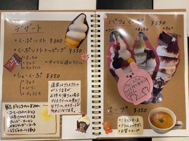 富山市五福のハンバーガーやソフトクリーム、クレープの店「まるくーぷ」のデザートメニュー