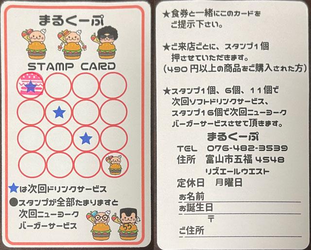 富山市五福のハンバーガーやソフトクリーム、クレープの店「まるくーぷ」のポイントカード