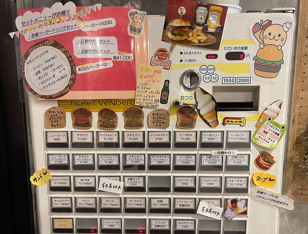 富山市五福のハンバーガーやソフトクリーム、クレープの店「まるくーぷ」の券売機