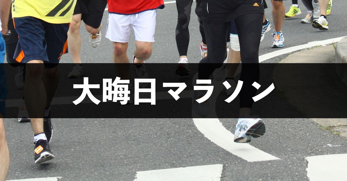 【大晦日マラソン】今年の走り納めはチームアヴァンテ企画で!