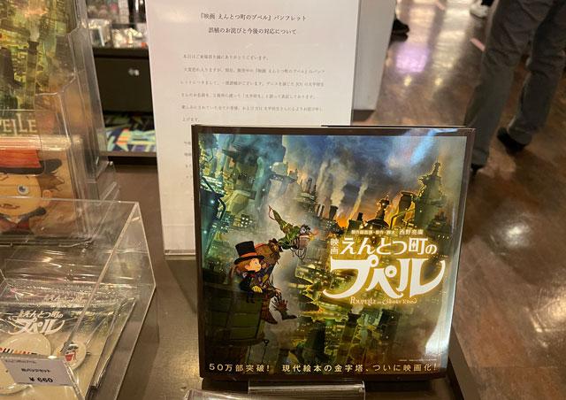 西野亮廣さんの映画『えんとつ町のプペル』のパンフレット