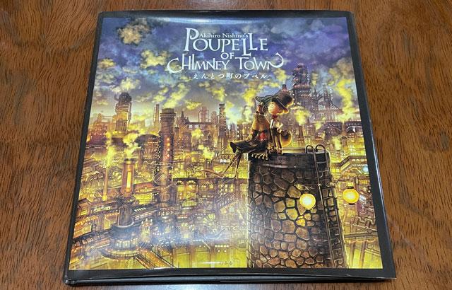 西野亮廣さんの大ヒット絵本「えんとつ町のプペル」