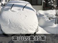 【冬の富山の雪対策】車・通勤・日常生活、これで安心【初雪・積雪データあり】