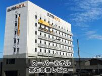 【宿泊レビュー】スーパーホテル富山小杉【温泉・朝食・部屋徹底紹介】