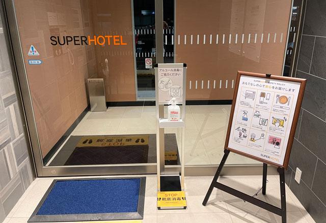 富山県富山市小杉、JR小杉駅徒歩1分のビジネスホテル「スーパーホテル」のエントランスの新型コロナウイルス予防対策