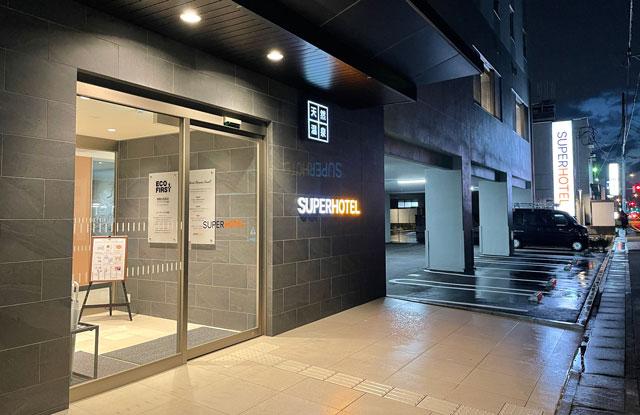 富山県富山市小杉、JR小杉駅徒歩1分のビジネスホテル「スーパーホテル」のエントランス