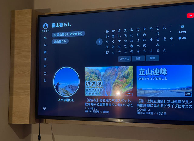 富山県富山市小杉、JR小杉駅徒歩1分のビジネスホテル「スーパーホテル」のエクストラルームのTVでYouTube