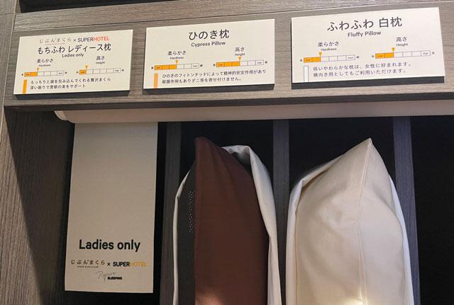 富山県富山市小杉、JR小杉駅徒歩1分のビジネスホテル「スーパーホテル」の選べる枕
