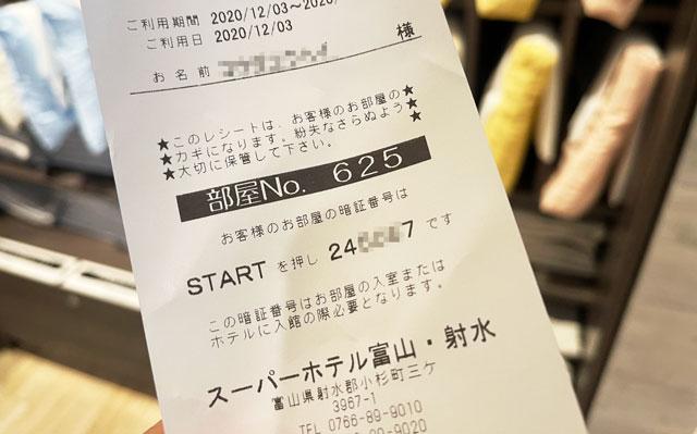 富山県富山市小杉、JR小杉駅徒歩1分のビジネスホテル「スーパーホテル」の部屋の暗証番号
