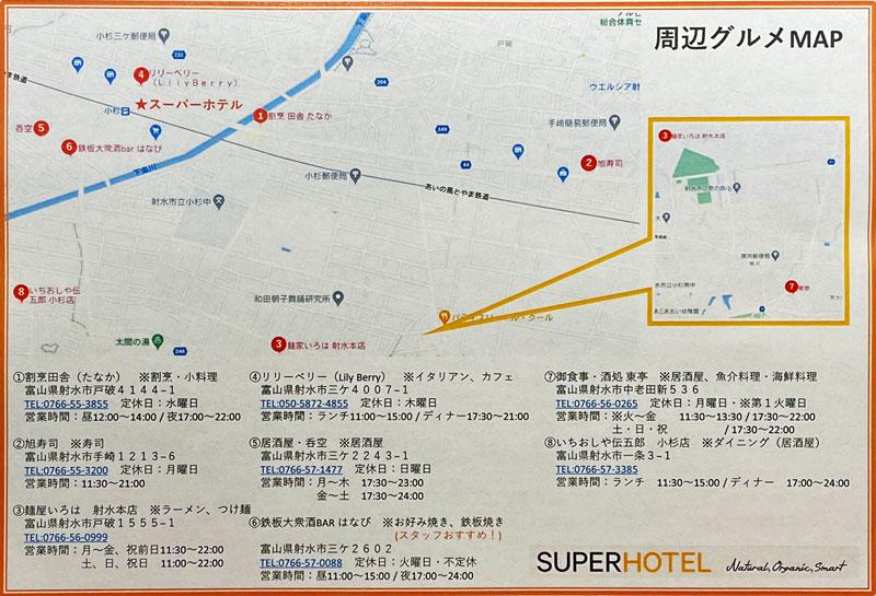 富山県富山市小杉、JR小杉駅徒歩1分のビジネスホテル「スーパーホテル」の周辺のオススメ飲食店