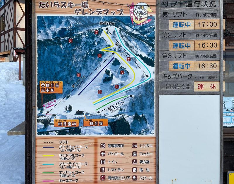富山県南砺市五箇山の「たいらスキー場」のゲレンデマップ