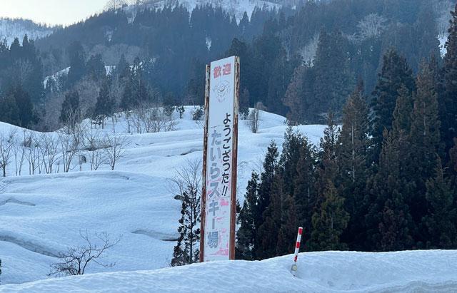 富山県南砺市五箇山の「たいらスキー場」の入口の案内看板2