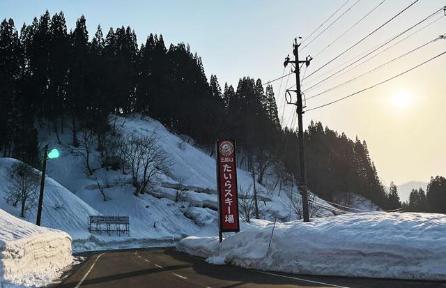 富山県南砺市五箇山の「たいらスキー場」の入口の案内看板