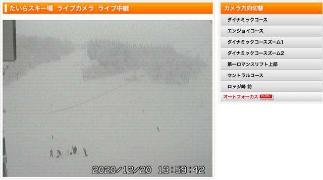 富山県南砺市世界遺産五箇山にあるたいらスキー場のライブカメラ