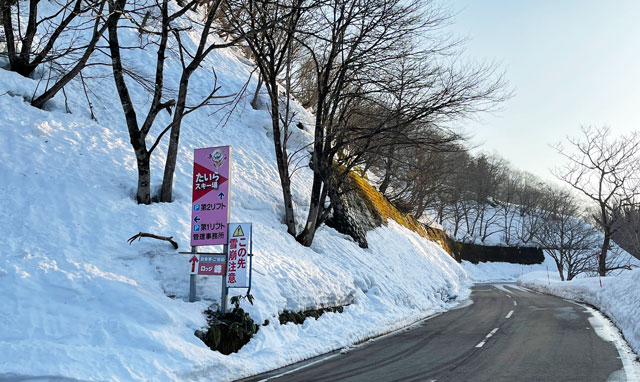 富山県南砺市五箇山の「たいらスキー場」の分かれ道