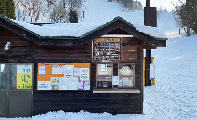 富山県南砺市五箇山の「たいらスキー場」のリフト券売り場