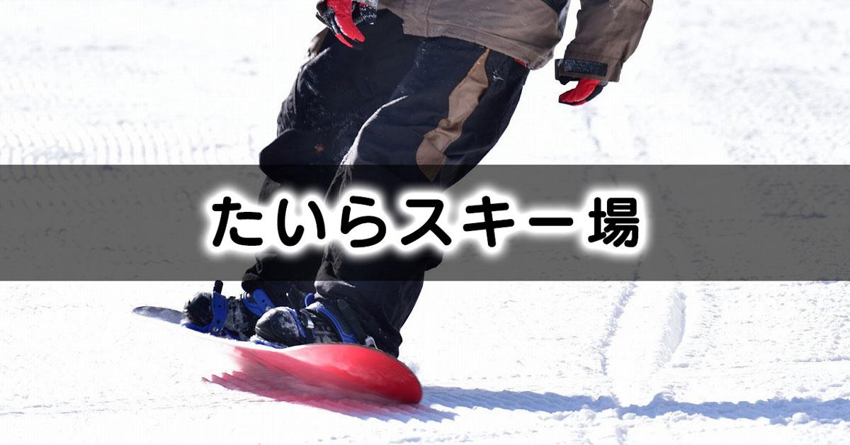 【たいらスキー場】世界遺産五箇山のゲレンデ【リフト券・ゲレンデ・アクセス】