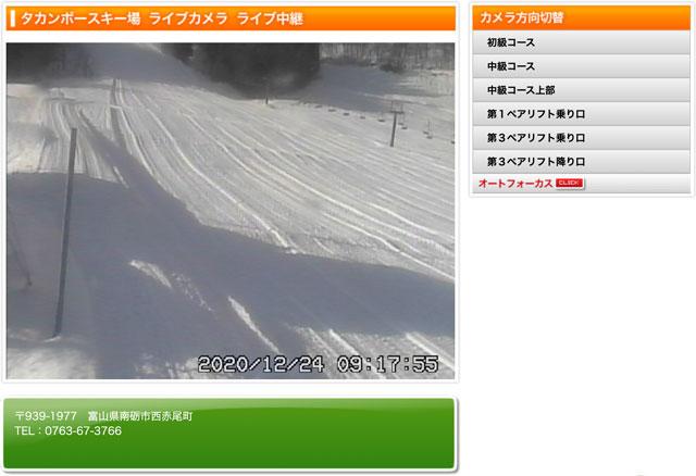 富山県南砺市世界遺産五箇山にあるタカンボースキー場のライブカメラ