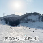 【タカンボースキー場】五箇山ICから5分のゲレンデ【リフト券・ゲレンデ・アクセス】