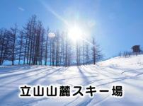 【立山山麓スキー場】らいちょうバレー・極楽坂【リフト券・ゲレンデ・アクセス】