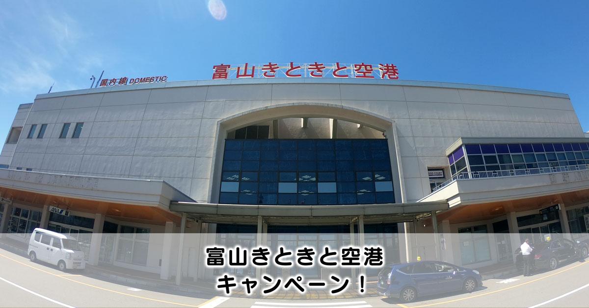【富山空港キャンペーン】最大1万円クーポン!楽天トラベルがお得☆