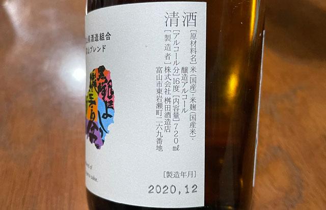 富山酒造組合の16の酒蔵の酒で作られた日本酒「富山ブレンド」の原材料やアルコール度数など