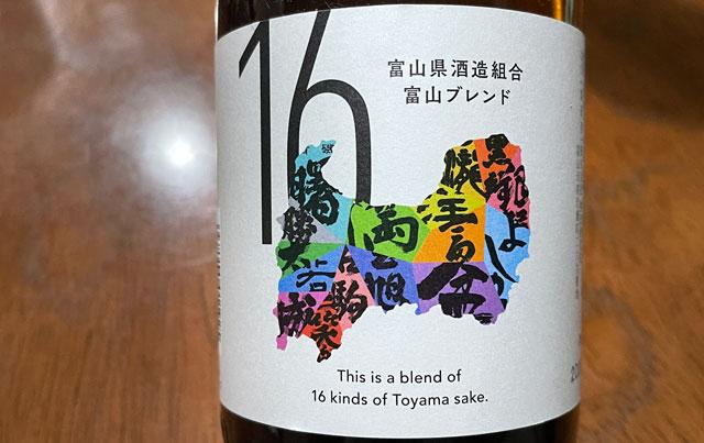 富山酒造組合の16の酒蔵の酒で作られた日本酒「富山ブレンド」のラベル