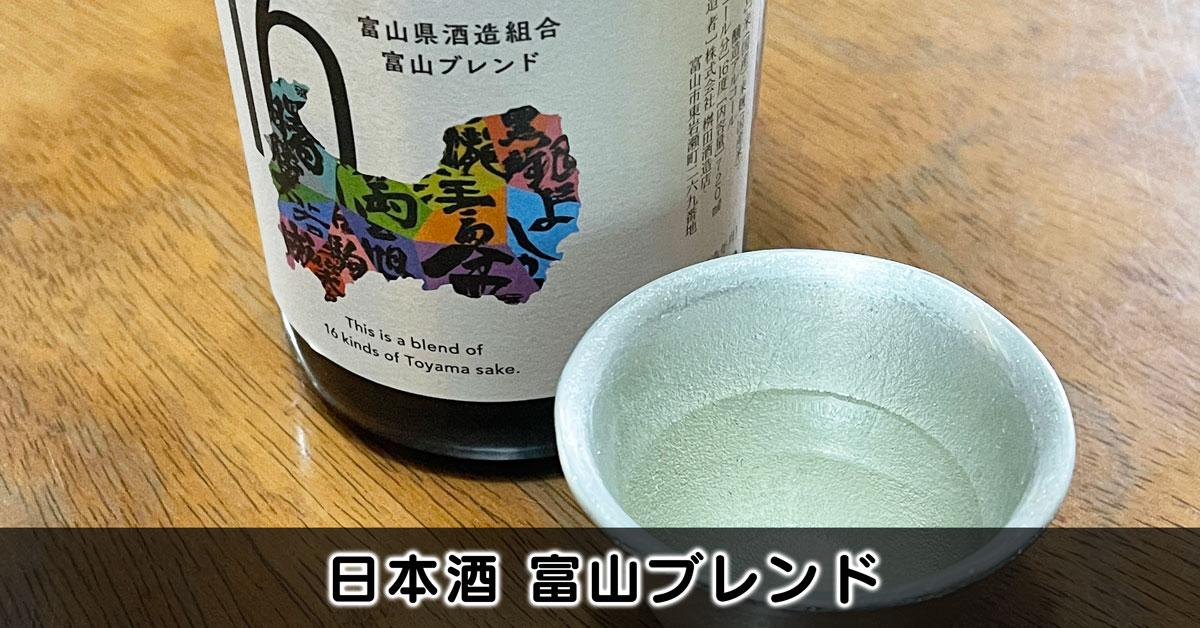 【富山ブレンド】ワンチーム富山の酒呑んでみた【16の酒蔵や販売店は?】