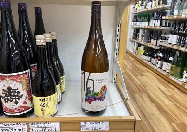 富山酒造組合の16の酒蔵の酒で作られた日本酒「富山ブレンド」の1,800ml