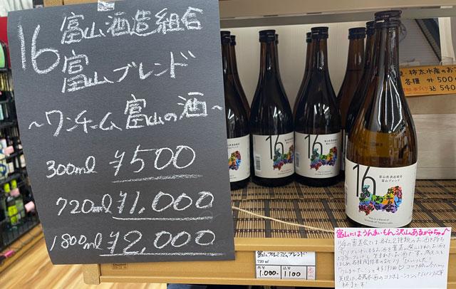 富山酒造組合の16の酒蔵の酒で作られた日本酒「富山ブレンド」の種類と価格