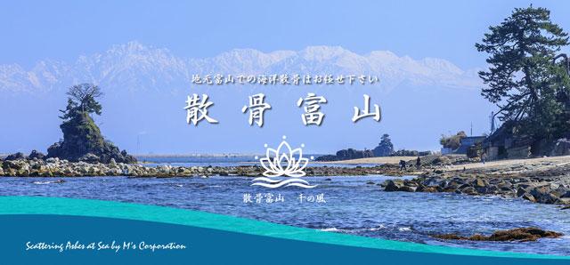 富山県の散骨サービス「散骨富山 千の風」