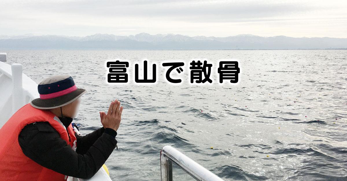 【富山で散骨してきた】富山湾で愛犬とお別れ【実体験レビュー】