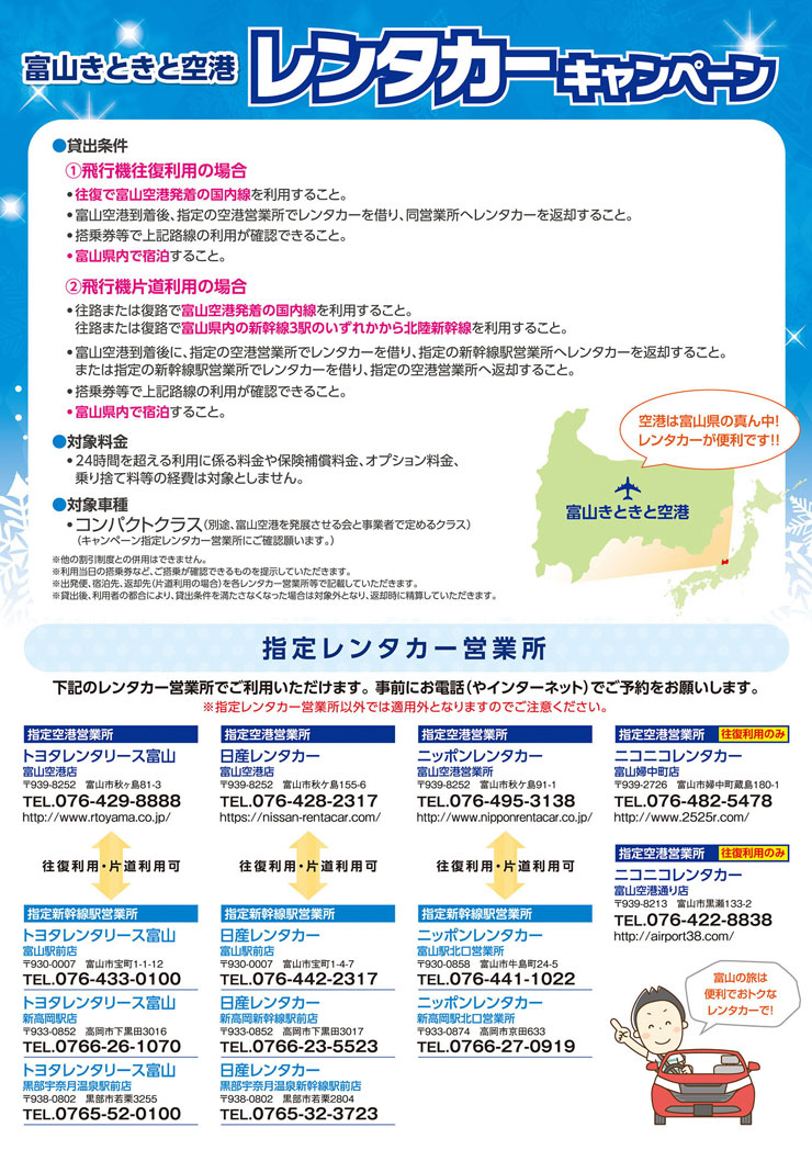 富山きときと空港レンタカーキャンペーン2020年11月