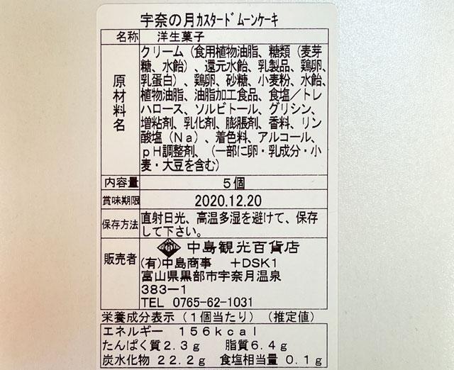 富山県黒部市宇奈月温泉のお土産「富山・宇奈月の銘菓 カスタードムーンケーキ 宇奈の月」の原材料