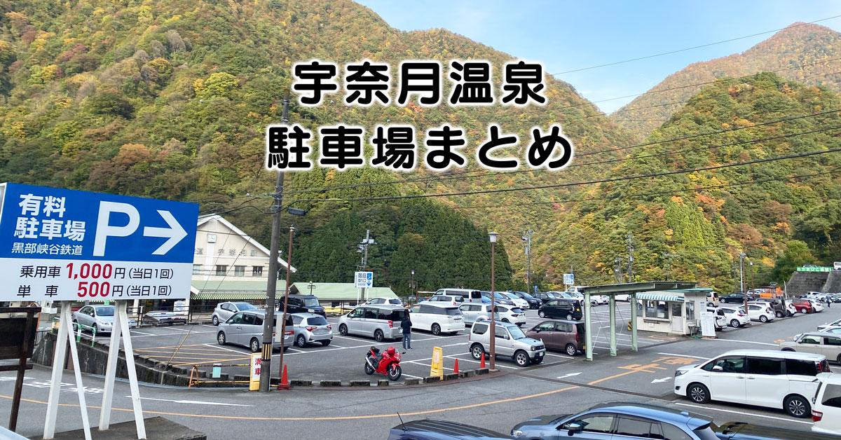 【宇奈月温泉の駐車場】場所や料金まとめ【無料駐車場もあります】