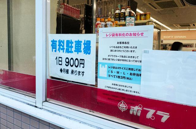 富山県黒部市の宇奈月温泉街唯一のコンビニ「ポプラ」の駐車料金
