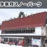 【宇奈月スノーパーク】宇奈月温泉すぐのスキー場【リフト券・ゲレンデ・アクセス】