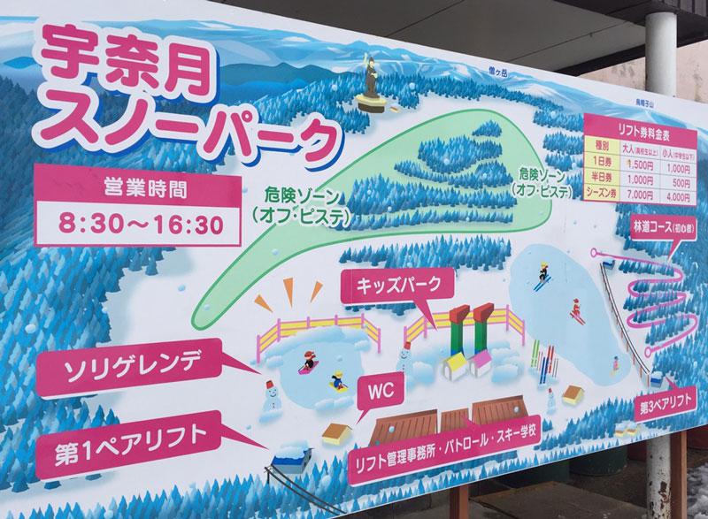 富山県黒部市宇奈月のスキー場「宇奈月スノーパーク」のゲレンデマップ(詳細版)